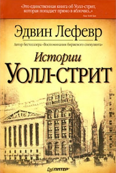 Эдвин Лефевр – истории Уолл-стрит