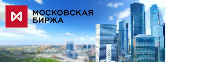 Торговля фьючерсами и акциями на Московской бирже (ММВБ)